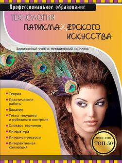 Технология парикмахерского искусства