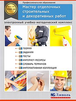 Мастер отделочных строительных и декоративных работ