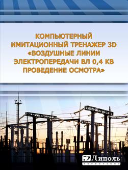 Компьютерный имитационный  тренажер 3D Воздушные линии электропередачи ВЛ — 0,4 кВ. ПРОВЕДЕНИЕ ОСМОТРА