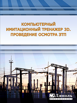 Компьютерный имитационный тренажер 3D Закрытая трансформаторная подстанция (ЗТП). ПРОВЕДЕНИЕ ОСМОТРА
