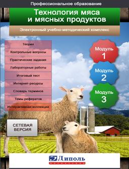 Технология мяса и мясных продуктов ПМ1, ПМ2, ПМ3