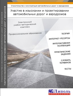 Строительство и эксплуатация автомобильных дорог и аэродромов. ПМ1 Участие в изыскании и проектировании автомобильных дорог и аэродромов