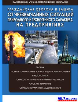 Гражданская оборона и защита от чрезвычайных ситуаций природного и техногенного характера на предприятиях