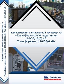 Компьютерный имитационный тренажер 3D Трансформаторная подстанция 110 / 35 / 10(6) кВ. Трансформатор 110/35/6 кВ