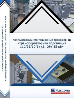 Компьютерный имитационный тренажер 3D Трансформаторная подстанция 110 / 35 / 10(6) кВ. ОРУ 35 кВ